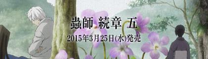 蟲師 続章 五 2015年3月25日(水)発売