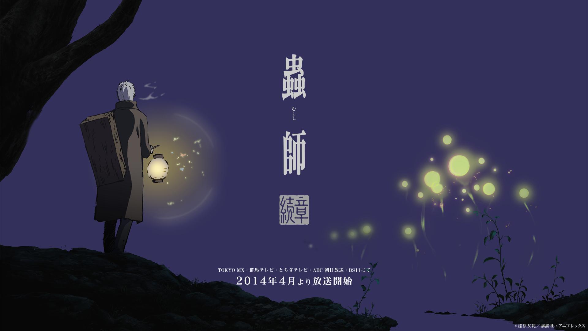 スペシャル Tvアニメ 蟲師 続章 公式サイト